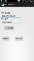 http://mift.jp/soft/mochimemoA/image/csvread.png