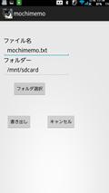 http://mift.jp/soft/mochimemoA/image/csvwrite.png
