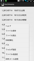 http://mift.jp/soft/mochimemoA/image/dbmenu.png