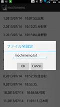 http://mift.jp/soft/mochimemoA/image/filename.png