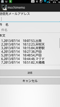 http://mift.jp/soft/mochimemoA/image/sendmail.png